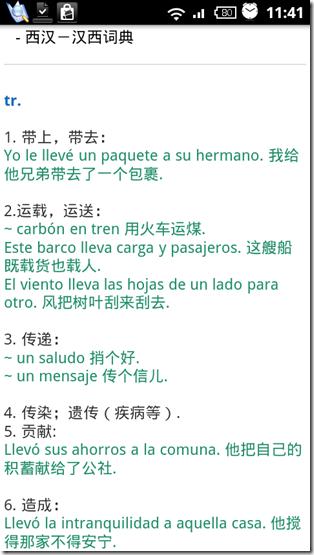 西班牙语助手例句解释