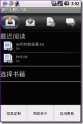 appupdate_menu