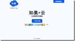 ruguoyun_com_300x164