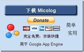 micolog