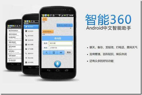 zhineng360